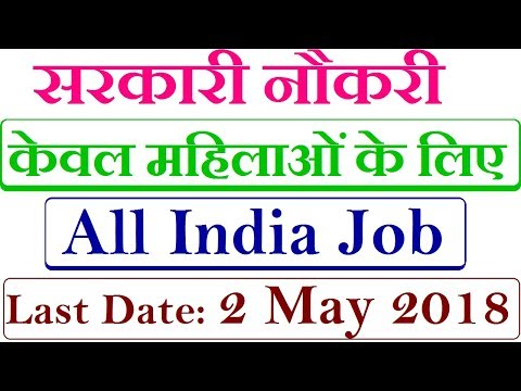 Only For Women || All Indian Job || Latest Sarkari Noukari || Last Date: 02 May 2018