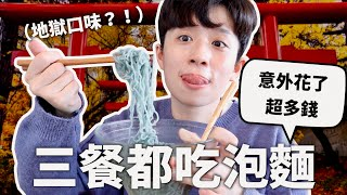 Eating ONLY JAPANESE INSTANT NOODLE for a WEEK CHALLENGE|HOOK