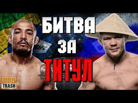 🔥ПЕТР ЯН VS ЖОЗЕ АЛЬДО | UFC 251 | ДЕТАЛЬНЫЙ РАЗБОР ТЕХНИКИ И СТИЛЕЙ ОТ MMATRASH