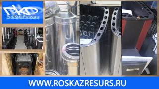 Фирма РосКаз-Ресурс строительные материалы и многое другое.(, 2014-10-29T08:16:04.000Z)