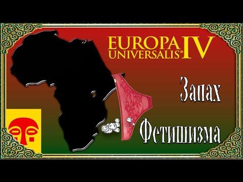 Люди против Европейцев ☮ Europa Universalis 4
