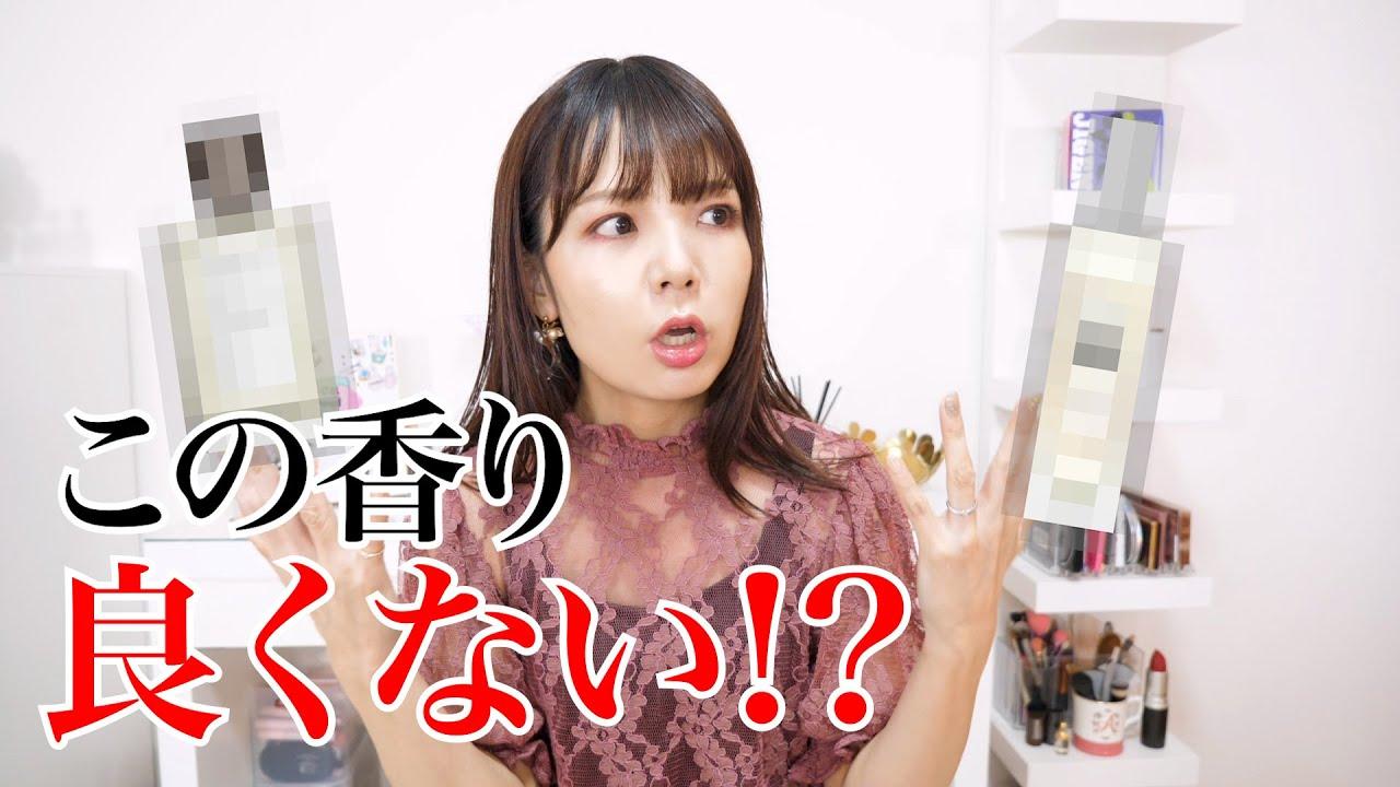 香水 八田 エミリ