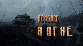 Валерий Киселёв - Донбасс в огне /2016/