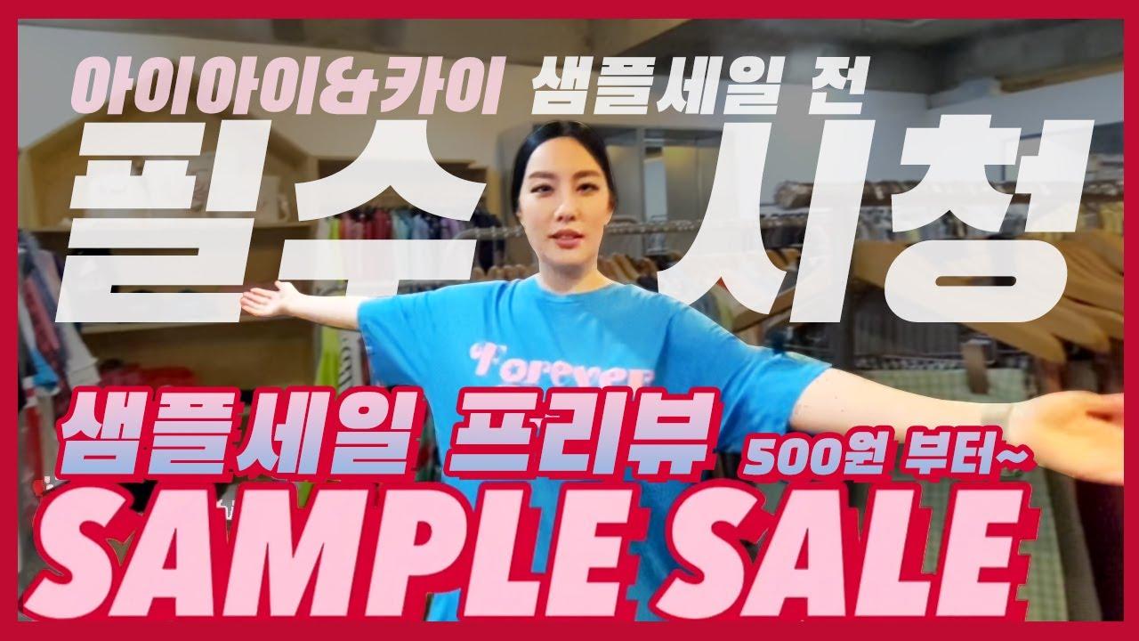 𝕊𝔸𝕄ℙ𝕃𝔼 𝕊𝔸𝕃𝔼 미리보기   아이아이&카이 마지막 샘플세일 미리 공개 합니다!