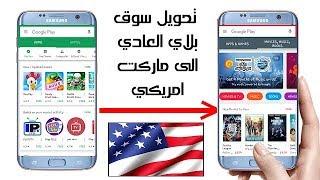 كيفية تحويل متجر جوجل بلاي العربي إلى أمريكي بسهولة Google Play USA
