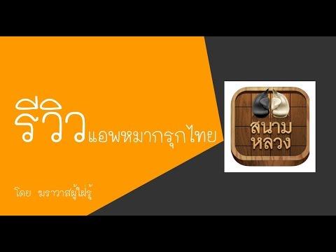 รีวิวแอพหมากรุกไทยสนามหลวง