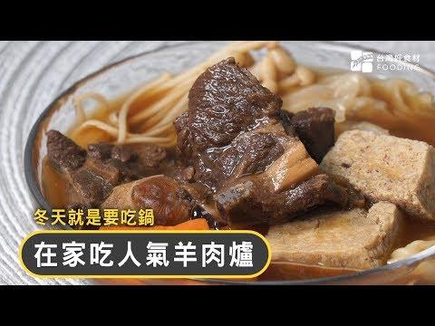 在家吃人氣羊肉爐!加熱即食,配料、沾醬通通有,羊肉入味不腥羶!Mutton Hot Pot|
