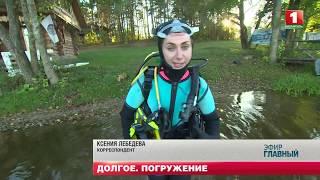 Подводный мир Беларуси: погружение на дно озера Долгое. Главный эфир