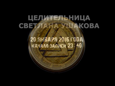 Целительница Светлана Ушакова