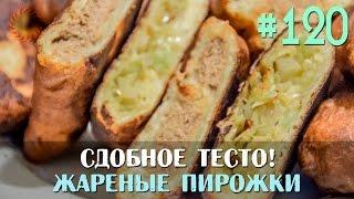 Жареные пирожки с капустой и ливером  ( из сдобного теста) / Вторые блюда / Slavic Secrets