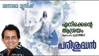 Enikkente Ashrayam | Christian Devotional Song | Franco