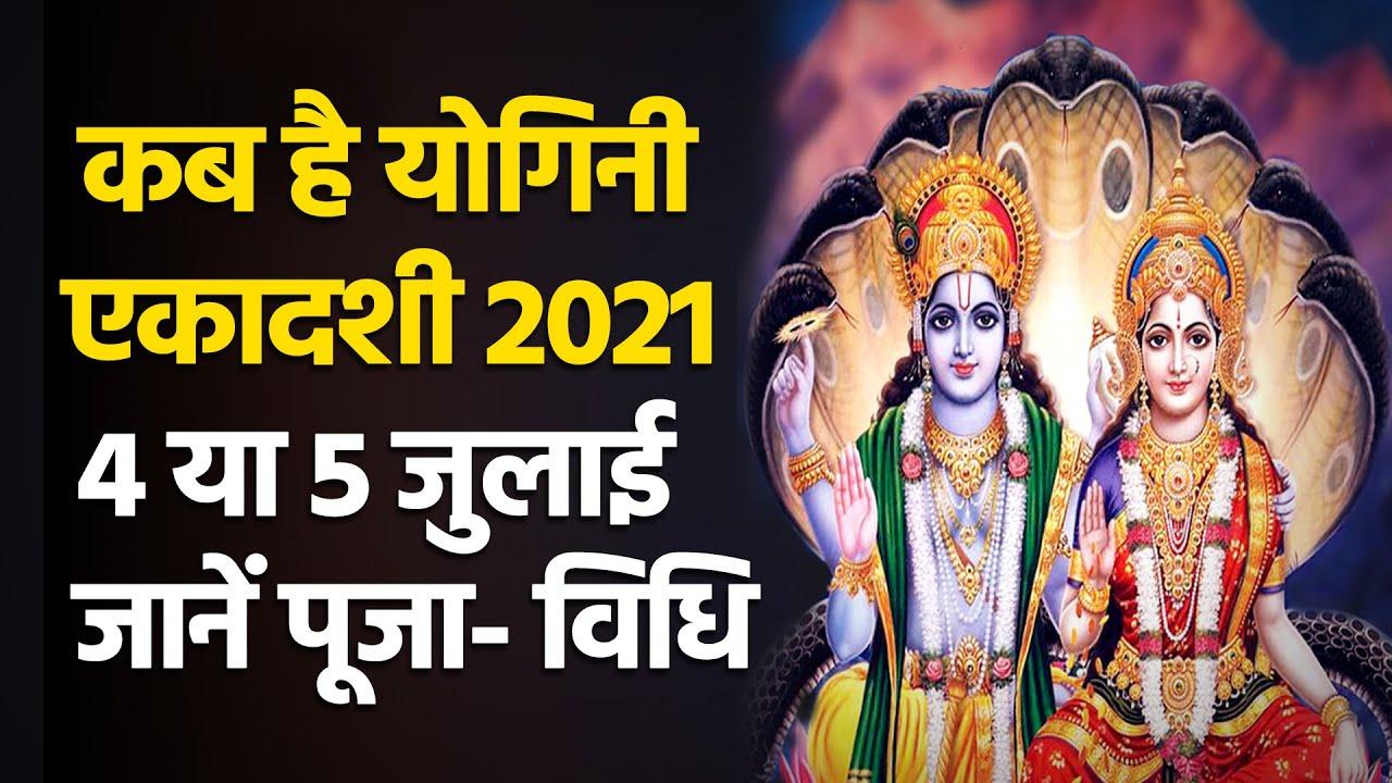 Yogini Ekadashi 2021 Date | Yogini ekadashi vrat katha | Yogini ekadashi kab hai| योगिनी एकादशी पूजा - YouTube
