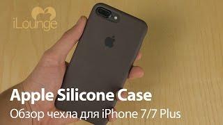 Обзор оригинального чехла Apple Silicone Case для iPhone 7/7 Plus