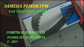 видео Замена ремня ГРМ ВАЗ 2115