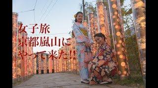 女子旅・京都嵐山に行って来た‼️ thumbnail