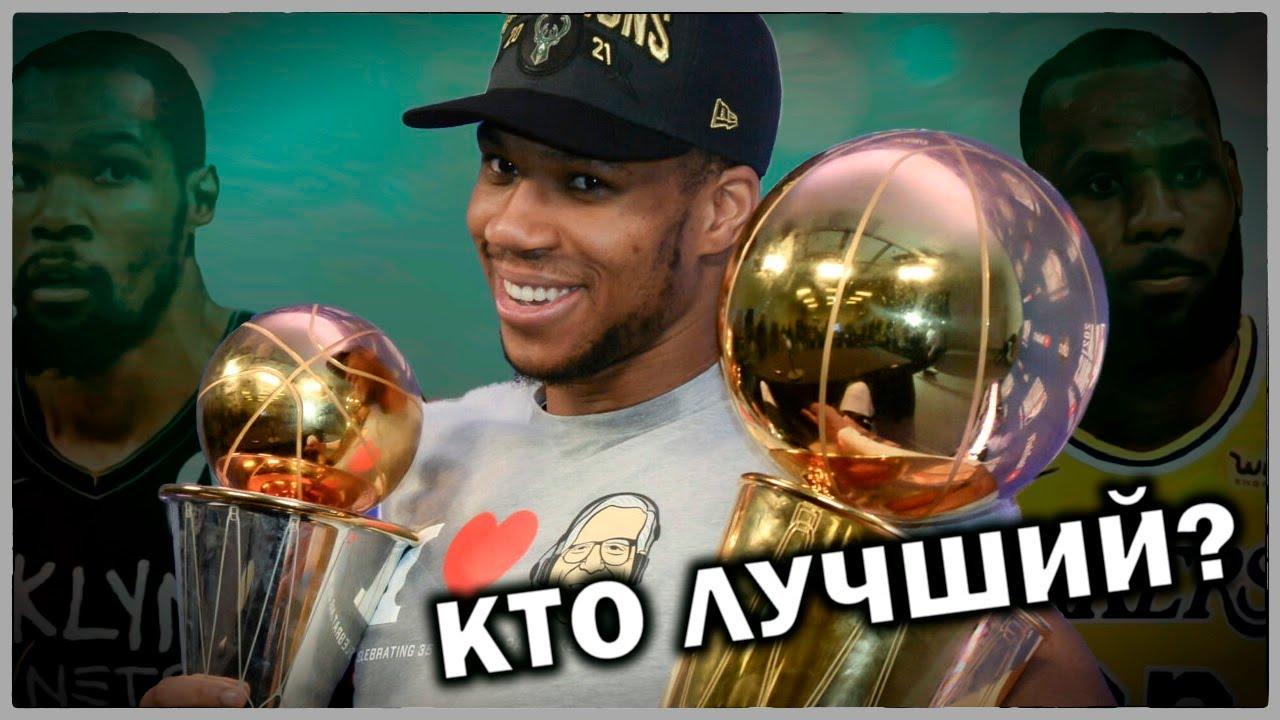 Яннис против суперкоманд   Кто сейчас лучший игрок в NBA?