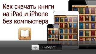 Как скачать книги на iPad, iPhone или iPod Touch без компьютера(В этом видео я расскажу вам каким образом выможете бесплатно добавлять новые книги в приложение iBooks на..., 2013-07-03T08:27:47.000Z)