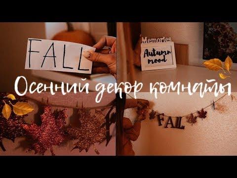 Как украсить подоконник осенью