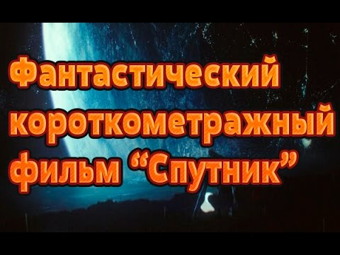 Спутник Короткометражный фильм фантастика HD