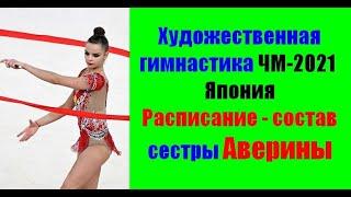 Художественная гимнастика ЧМ 2021 Япония Расписание Состав Дина и Арина Аверины