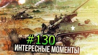 ИС-3 ВРЫВАЕТСЯ, Первый взгляд на М26 Т99, Шерман против ТИГРОВ, Т-34Э приз операции Л.Е.Т.О.