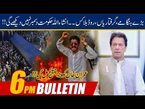 6pm News Bulletin | 14 Oct 2020 | 24 News HD
