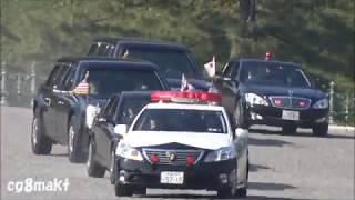 平成29年 トランプ米大統領夫妻 皇居二重橋正門  入門、出門 御車列