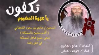 نخوة أقدم سجين في المملكة / هادي بن سعود القحطاني