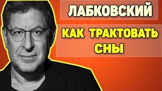 МИХАИЛ ЛАБКОВСКИЙ - КАК НАУЧИТЬСЯ ЧИТАТЬ СНЫ