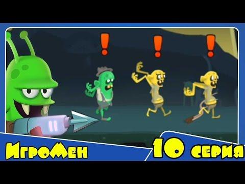 Охотники на ЗОМБИ - Мультик ИГРА для детей (10 серия) Zombie Catchers