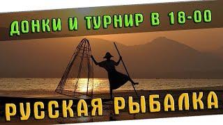 РОСІЙСЬКА РИБАЛКА 4   ДОНКИ І ТУРНІР НА ОСТРОЗІ О 18-00! НЕ ПРОПУСТИ 5 ПРИЗОВИХ МІСЦЬ!