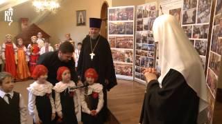 Патриарх Кирилл посетил воскресную школу при храме преп. Сергия Радонежского