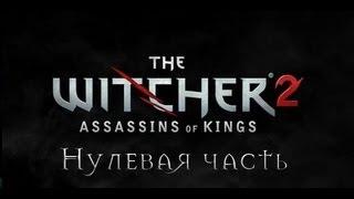 """Прохождение игры """"Ведьмак 2: Убийцы Королей"""", нулевая часть"""