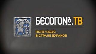БесогонTV «Поле чудес в стране дураков»