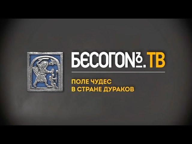 БесогонTV: «Поле чудес в стране дураков»
