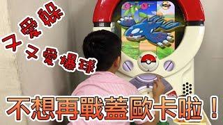 【MK TV】Pokemon Tretta打的最痛苦的蓋歐卡又遇到了!真的很難打耶!這次沒人幫忙,自已打!