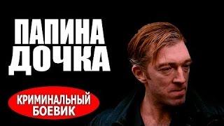 ПАПИНА ДОЧКА 2017 - русские боевики - фильмы про криминал 2017
