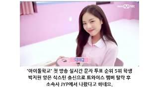 아이돌학교 박지원 식스틴 탈락 후 소속사 JYP 나온 지원 순위?