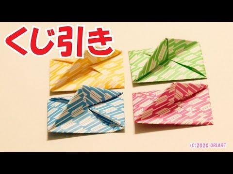折り紙 作り方くじいれ 立体遊べる3d Paper Lottery Box Diy