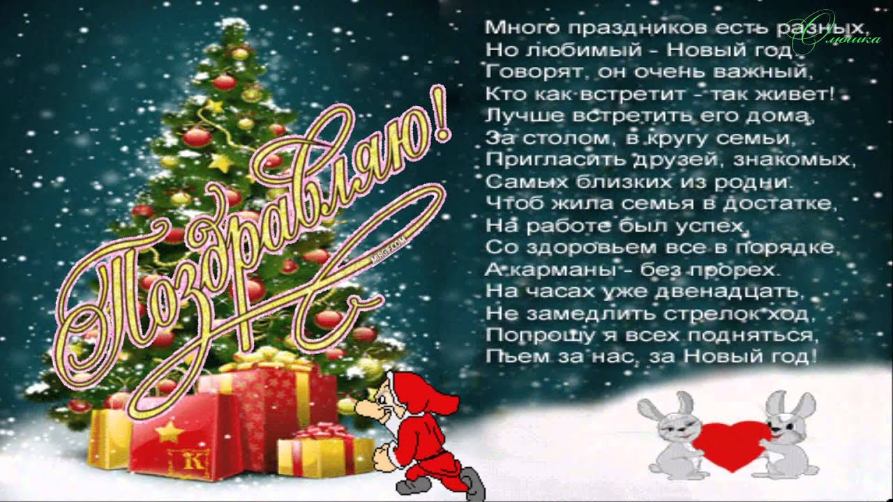 Новогоднее поздравление желания бывают разные