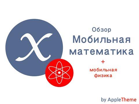 """Обзор """"Мобильная математика"""". Приложение-шпаргалка для IPhone"""