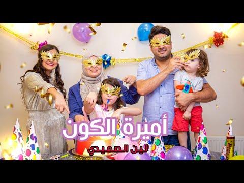 أميرة الكون - لين الصعيدي (فيديو كليب حصري) Ameerat Al Kawn (Happy Birthday) - Leen AlSaidie