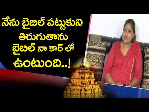 MLA Anitha Says I AM Christian | Now Appointed As TTD Board Member | Bharat Today