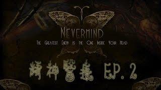 【Nevermind】恐怖遊戲EP.2 善意的謊言