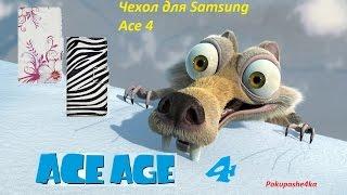Видео-обзор чехол для Samsung Galaxy Ace 4. №12(Обзор чехла для телефона Samsung Galaxy Ace 4 Чехлы можно приобрести по ссылке: ..., 2016-01-19T13:41:28.000Z)