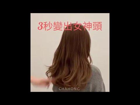 韩国顶级发型屋 Chahong 3秒定型喷雾,3秒头发蓬松,自然定型