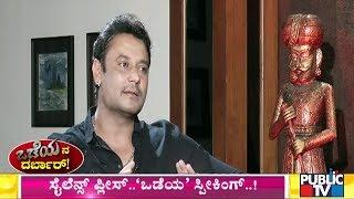 Challenging Star Darshan's Exclusive Interview | ಒಡೆಯನ ದರ್ಬಾರ್..! | Odeya