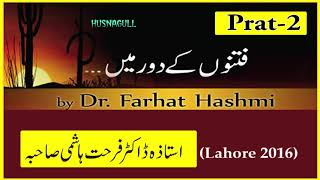 Fitno Kay Daur Main by Dr Farhat Hashmi Part  02  فتنوں کے دور میں