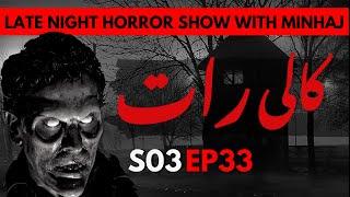 🔥 RAAT KE 3 BAJAY | LATE NIGHT HORROR SHOW | MINHAJ ALI ASKARI | 15th FEB 2020
