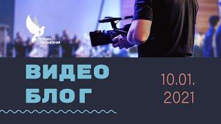 """Видео блог """"Церкви Прославления"""" от 10.01.21"""